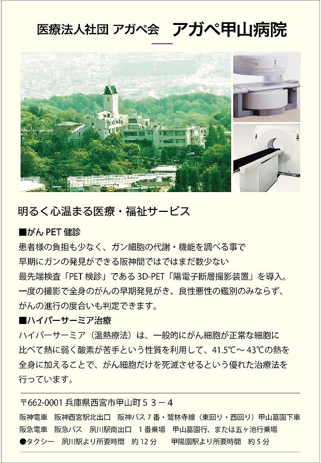 アガペ甲山病院