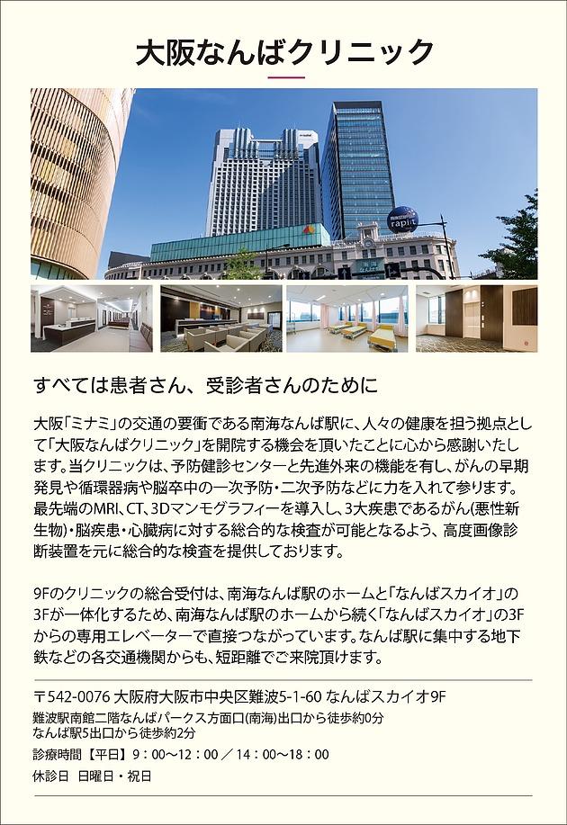 大阪なんばクリニック